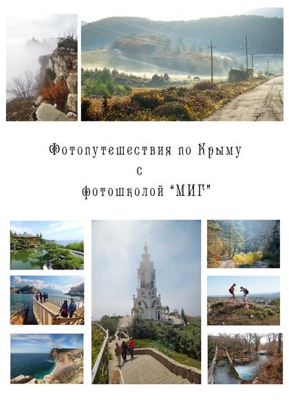 """Фотопутешествия по Крыму с фотошколой """"Миг"""""""