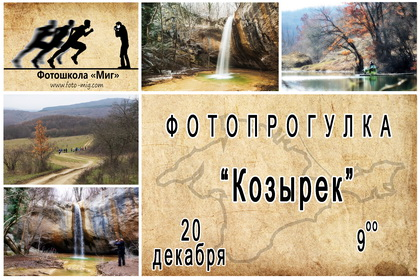 Фотопрогулка к водопаду Козырек