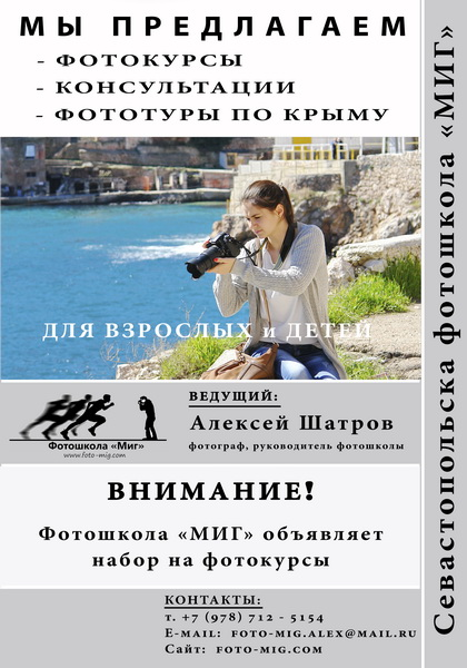 """фотокурсы севастопольской фотошколы """"Миг"""""""