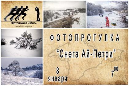"""Фотопрогулка с севастопольской фотошколой """"Миг"""" на Ай-Петри"""