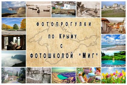 """Фотопрогулки по Крыму с фотошколой """"Миг"""""""