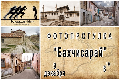 "Фотопрогулка по Бахчисараю с фотошколой ""Миг"""