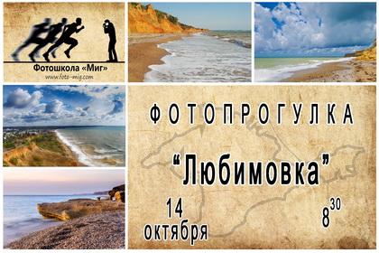 """Фотопрогулка """"Любимовка"""" с фотошколой """"Миг"""""""
