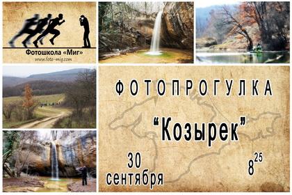 Фотопрогулка к водопаду Козырек с фотошколой Миг