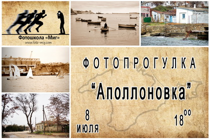 """Фотопрогулка """"Аполлоновка"""" с фотошколой """"Миг"""""""