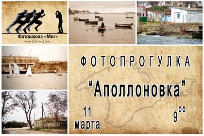 """Фотопрогулка по Аполлоновке с фотошколой """"Миг"""""""