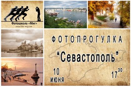 """Фотопрогулка """"Севастополь"""" с фотошколой """"Миг"""""""