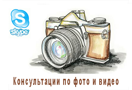 """Консультации по фото и видеосъемке с фотошколой """"Миг"""""""